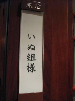 20100116_23.JPG